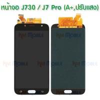 หน้าจอ LCD พร้อมทัชสกรีน - Samsung J7 Pro / J730 / (งาน A+ , ปรับแสงได้)