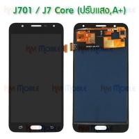 หน้าจอ LCD พร้อมทัชสกรีน - Samsung J7Core / J701 / (งาน A+ , ปรับแสงได้)