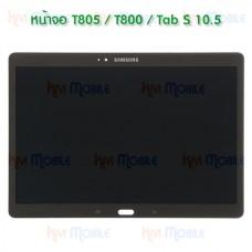 หน้าจอ LCD พร้อมทัชสกรีน - Samsung T805 / T800 / Tab S 10.5