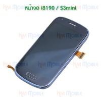 หน้าจอ LCD พร้อมทัชสกรีน - Samsung i8190 / S3 mini