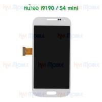 หน้าจอ LCD พร้อมทัชสกรีน - Samsung i9190 / S4 mini