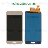 หน้าจอ LCD พร้อมทัชสกรีน - Samsung J530 / J5 Pro(2017)