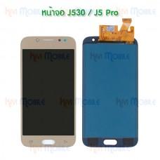 หน้าจอ LCD พร้อมทัชสกรีน - Samsung J530 / J5 Pro (งานA+,ปรับแสงได้)