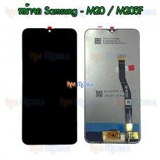 หน้าจอ LCD พร้อมทัชสกรีน - Samsung M20 / M205F งานเหมือนแท้