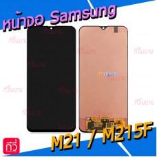หน้าจอ LCD พร้อมทัชสกรีน - Samsung M21(M215F) / M31(M315F) / งานแท้