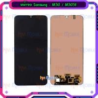 หน้าจอ LCD พร้อมทัชสกรีน - Samsung M30 / M305F / งานแท้