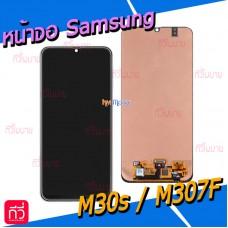 หน้าจอ LCD พร้อมทัชสกรีน - Samsung M30s / M307F // งานแท้