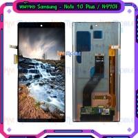 หน้าจอ LCD พร้อมทัชสกรีน - Samsung Note10 / N970F / งานแท้