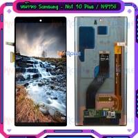 หน้าจอ LCD พร้อมทัชสกรีน - Samsung Note 10 Plus / N975F / งานแท้