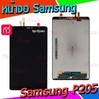 หน้าจอ LCD พร้อมทัชสกรีน - Samsung P205 / T205 / Tab A S-Pen 8.0 (2019)