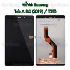 หน้าจอ LCD พร้อมทัชสกรีน - Samsung T295 / Tab A 8.0(2019)