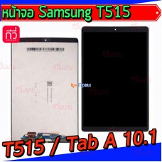 หน้าจอ LCD พร้อมทัชสกรีน - Samsung T515 / Galaxy Tab A 10.1 (2019)