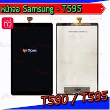 หน้าจอ LCD พร้อมทัชสกรีน - Samsung T590 / T595 / Galaxy Tab A 10.5(2018)
