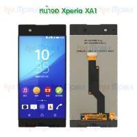 หน้าจอ LCD พร้อมทัชสกรีน - Sony Xperia XA1