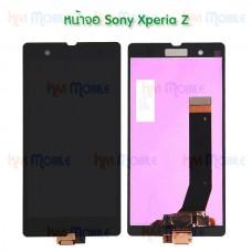 หน้าจอ LCD พร้อมทัชสกรีน - Sony Xperia Z