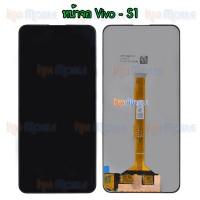 หน้าจอ LCD พร้อมทัชสกรีน - Vivo S1