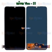 หน้าจอ LCD พร้อมทัชสกรีน - Vivo S1 / S1 Pro / Y7s (งาน OLED , สแกนลายนิ้วมือได้)