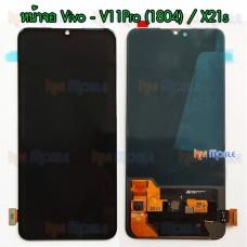 หน้าจอ LCD พร้อมทัชสกรีน - Vivo V11Pro / X21s (1804)