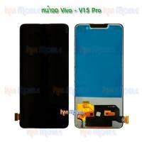 หน้าจอ LCD พร้อมทัชสกรีน - Vivo V15Pro