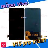 หน้าจอ LCD พร้อมทัชสกรีน - Vivo V15Pro (งาน OLED , สแกนลายนิ้วมือได้)