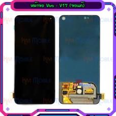 หน้าจอ LCD พร้อมทัชสกรีน - Vivo V17 (งานแท้ , สแกนลายนิ้วมือได้)