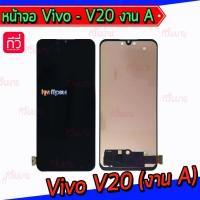 หน้าจอ LCD พร้อมทัชสกรีน - Vivo V20 (งาน A)