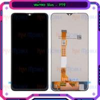 หน้าจอ LCD พร้อมทัชสกรีน - Vivo Y19 / Y5s