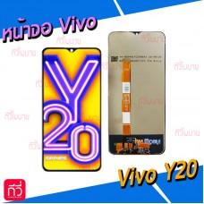 หน้าจอ LCD พร้อมทัชสกรีน - Vivo Y20 / Y20s / Y12s