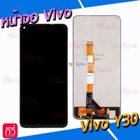 หน้าจอ LCD พร้อมทัชสกรีน - Vivo Y30