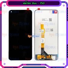 หน้าจอ LCD พร้อมทัชสกรีน - Vivo Y50