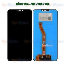 หน้าจอ LCD พร้อมทัชสกรีน - Vivo Y81 / Y83 / Y85