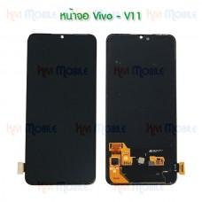 หน้าจอ LCD พร้อมทัชสกรีน - Vivo V11 / X23