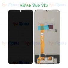 หน้าจอ LCD พร้อมทัชสกรีน - Vivo V11i