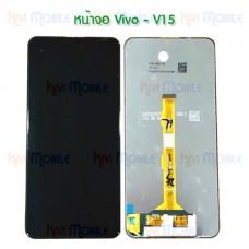 หน้าจอ LCD พร้อมทัชสกรีน - Vivo V15