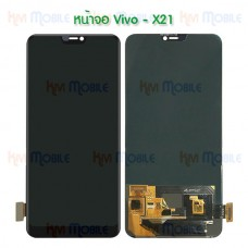 หน้าจอ LCD พร้อมทัชสกรีน - Vivo X21 + เฟรมรองจอ