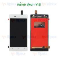 หน้าจอ LCD พร้อมทัชสกรีน - Vivo Y15