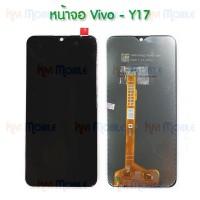 หน้าจอ LCD พร้อมทัชสกรีน - Vivo Y17 / Y12