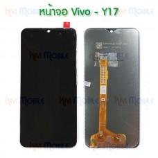 หน้าจอ LCD พร้อมทัชสกรีน - Vivo Y17 / Y12 / Y11 / Y15 / งานแท้