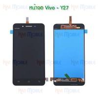 หน้าจอ LCD พร้อมทัชสกรีน - Vivo Y27