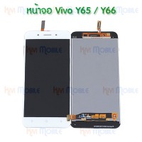 หน้าจอ LCD พร้อมทัชสกรีน - Vivo Y65 / Y66