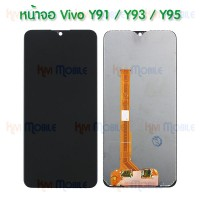 หน้าจอ LCD พร้อมทัชสกรีน - Vivo Y91 / Y91i / Y91c / Y93 / Y95