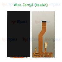 หน้าจอ LCD - Wiko Jerry3 (จอเปล่า)
