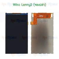 หน้าจอ LCD - Wiko Lenny2 (จอเปล่า)