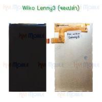 หน้าจอ LCD - Wiko Lenny3 (จอเปล่า)