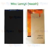 หน้าจอ LCD - Wiko Lenny4 (จอเปล่า)