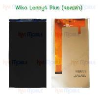 หน้าจอ LCD - Wiko Lenny4 Plus (จอเปล่า)