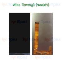 หน้าจอ LCD - Wiko Tommy3 (จอเปล่า)