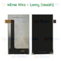 หน้าจอ LCD - Wiko Lenny (จอเปล่า)