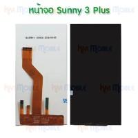 หน้าจอ LCD - Wiko Sunny3 Plus (จอเปล่า)