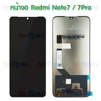 หน้าจอ LCD พร้อมทัชสกรีน - Xiaomi Redmi Note7 / Note7 Pro